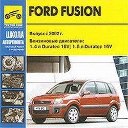 Ford fusion руководство по эксплуатации 2008